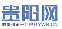 贵阳网 贵阳新闻 贵阳党政新闻
