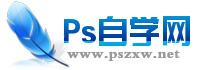 PS自学网 - 在线PS基础教程自学网站!