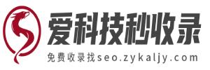 爱科技秒收录-技术导航-自助链接提交-外链工具-网站大全