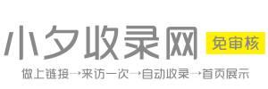 小夕收录网-m.axzps.cn~By Free 小夕
